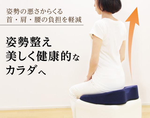 姿勢の悪さからくる首から腰への負担を軽減するクッション