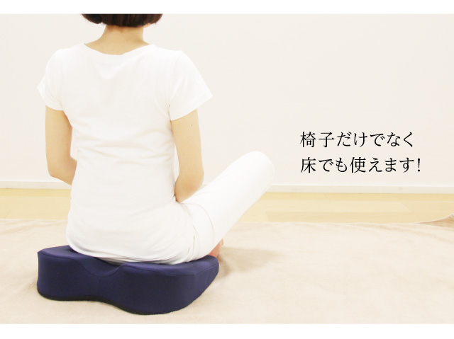 床に座るときに使う、「あぐら用」のクッションとしても最適です