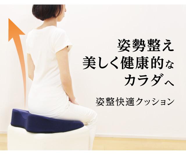 正しい姿勢で座ることは、腹筋と背筋のバランスが調整されながら鍛えられることにもなり、全身のスタイル向上に。