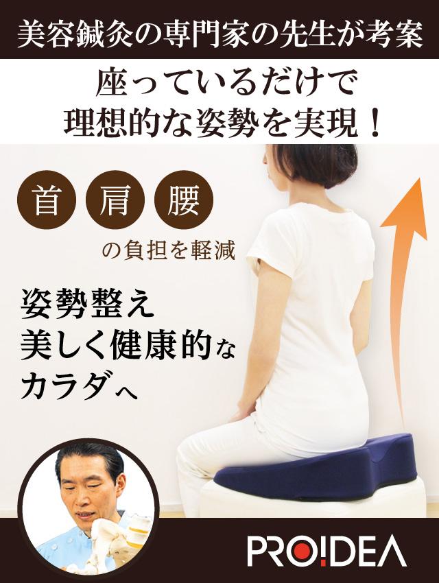 首・肩・腰の負担を軽減し姿勢を整え美しく健康的な体に「姿整快適クッション」