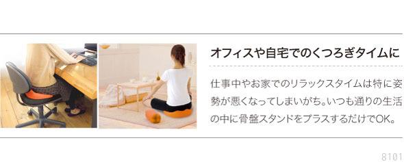 床に置いても、椅子の座面に置いても使用できます。オフィスや自宅のくつろぎタイムに。