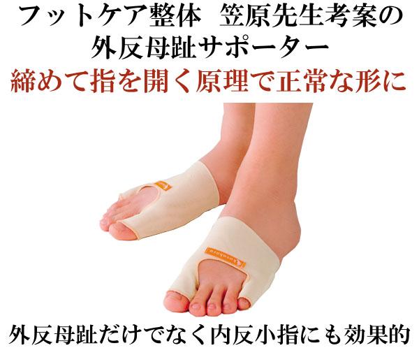 足の変形 タイトル