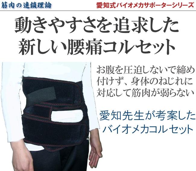 腰痛コルセット「バイオメカコルセット」