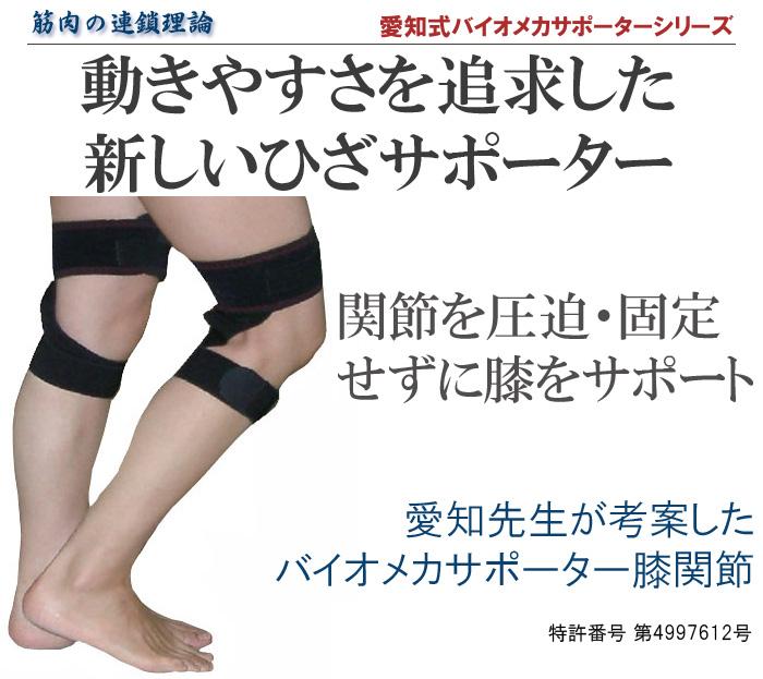 膝痛サポーター「バイオメカサポーター膝関節」
