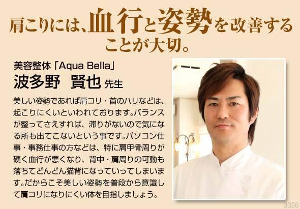 波多野賢也先生 肩こりには、血行と姿勢を改善することが大切
