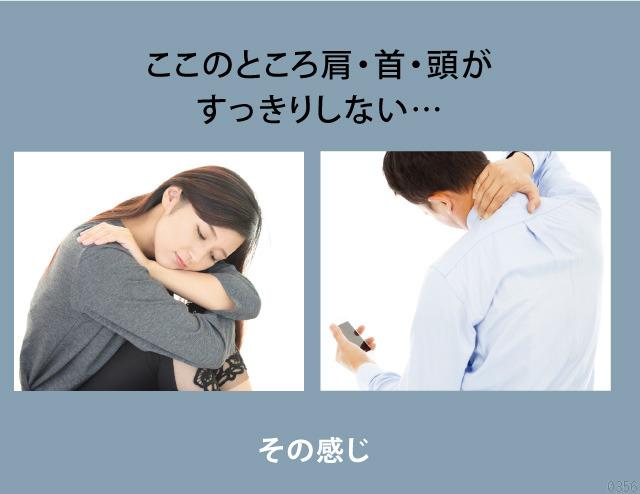 首が疲れていませんか? 肩・首・頭がスッキリしない・・・などの悩みを抱えている方も多くなっています。