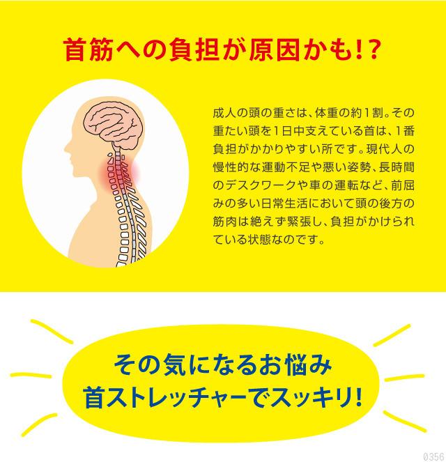 成人の頭の重さは、体重の約1割だそうです。その重たい頭を一日中支えている首は一番ストレスがたまりやすい所です。