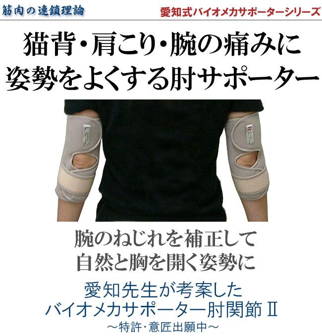 肘関節サポーター「バイオメカサポーター肘関節Ⅱ」