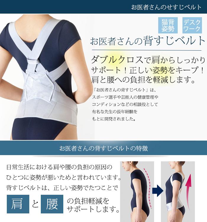平石先生監修 正しい姿勢で立つことで肩・腰への負担を軽減する背筋ベルト