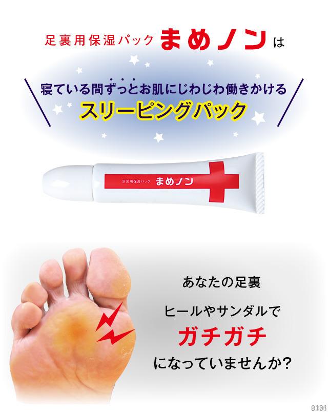 足裏用保湿パックまめノン、あなたの足裏ガチガチになっていませんか