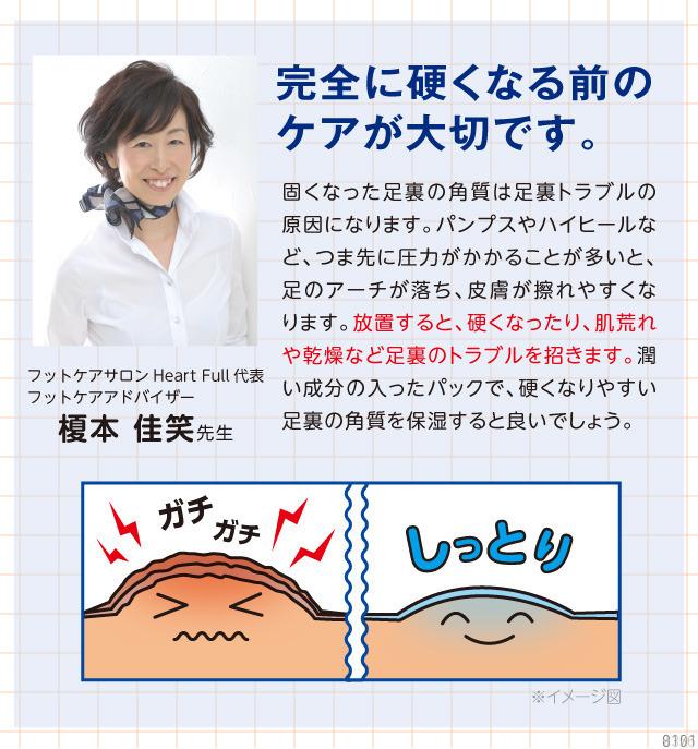 フットケアアドバイザー榎本佳笑先生、完全に硬くなる前のケアが大切です