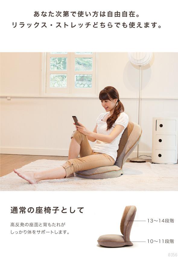 使い方は自由自在。リラックス、ストレッチ、通常の座椅子として