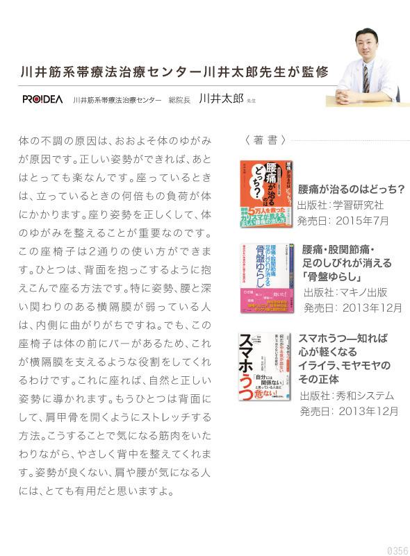 川井筋系帯療法治療センター川井太郎先生が監修