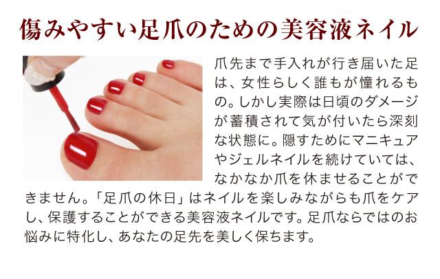 傷みやすい足爪のための美容液ネイル。傷んだ爪をケアし保護します。
