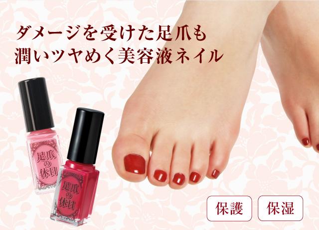 ダメージを受けた足爪も潤いツヤめく美容液ネイル「足爪の休日」
