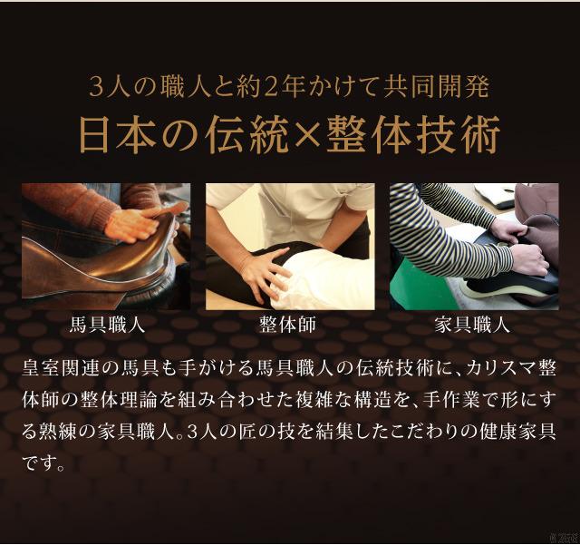 3人の職人と約2年かけて共同開発、日本の伝統と整体技術