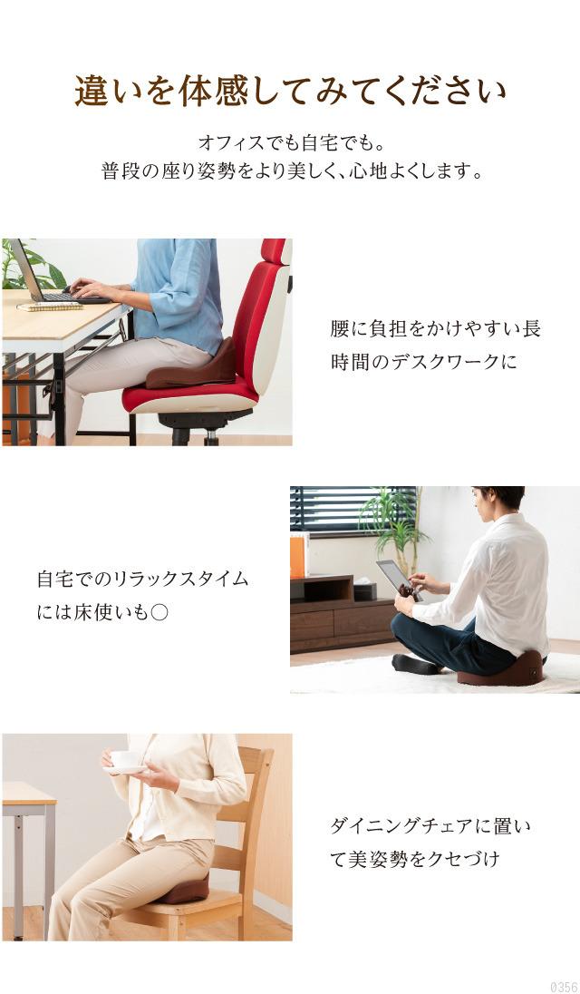 オフィスでも自宅でも、椅子でも床置きも使える
