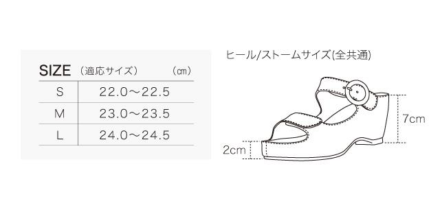 適応サイズ・ヒール/ストームサイズ