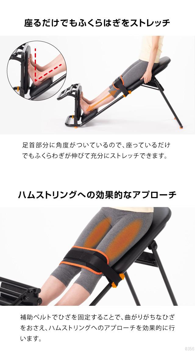 座るだけでもふくらはぎをストレッチ、ハムストリングへの効果的なアプローチ