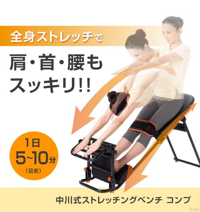 全身ストレッチで肩・首・腰もスッキリ!1日5〜10分「中川式ストレッチングベンチ コンプ」