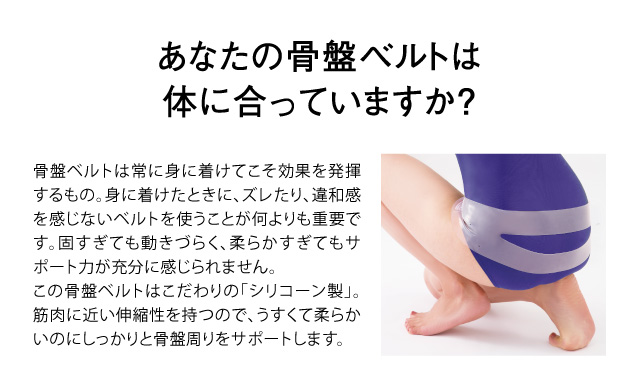 筋肉に近い伸縮性を持つ薄くて柔らかいシリコーン製のベルト