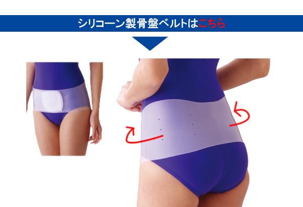 骨盤のゆがみをしっかり補整し、超薄型でどんな服装でも着用できます