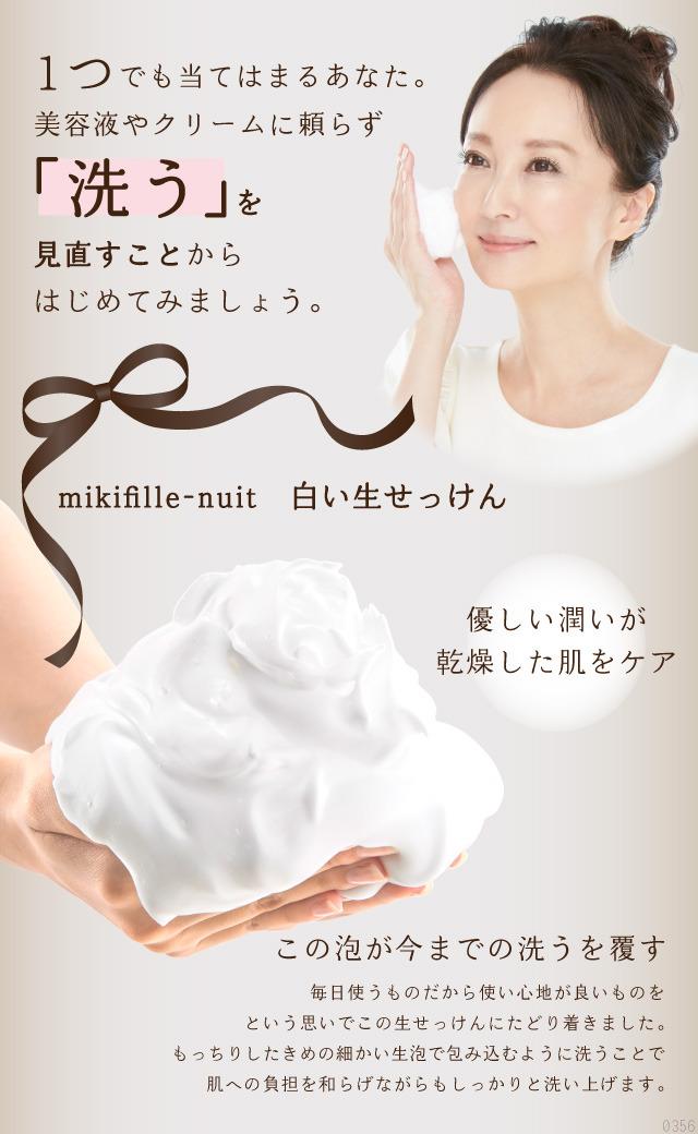 牛乳由来の保湿成分ミルクセラミドで優しく洗う 乾燥した肌をケア