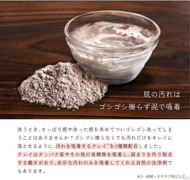 汚れを吸着するクレイを配合、余分な汚れのみを吸着してくれる自然の洗浄剤