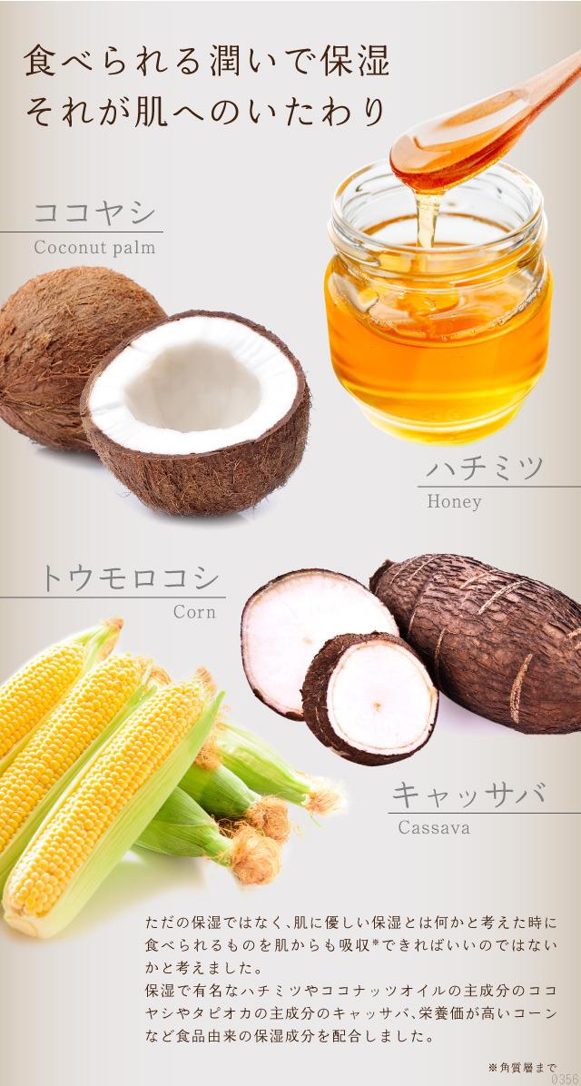 食べられる潤い、ココヤシ、ハチミツ、トウモロコシ、キャッサバ