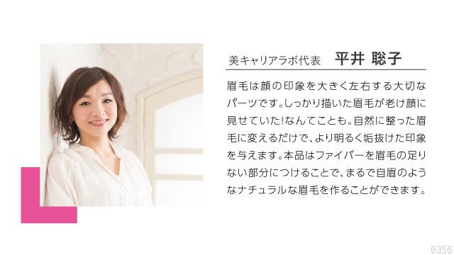 美キャリアラボ代表 平井聡子