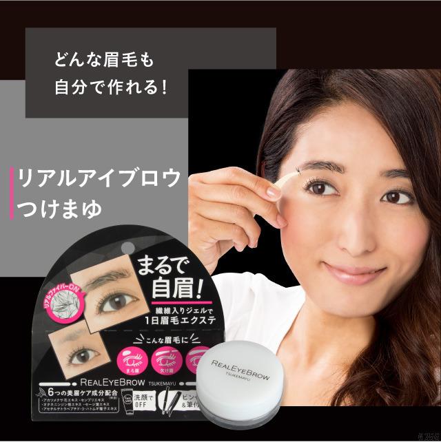 どんな眉毛も自分で作れる「リアルアイブロウ つけまゆ」