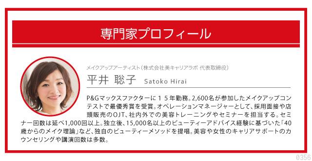 専門家プロフィール、メイクアップアーティスト、美キャリアラボ代表 平井聡子
