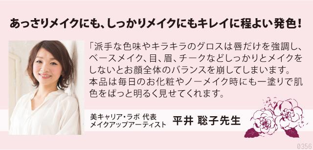 メイクアップアーティスト平井聡子先生もおすすめ、ノーメイクにもしっかりメイクにも!