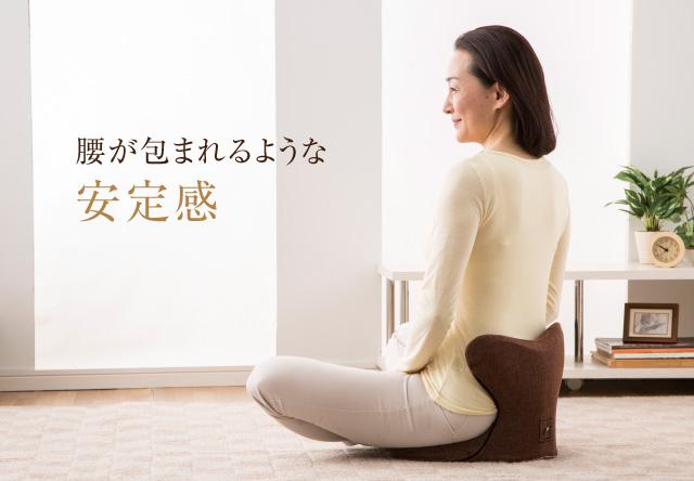 座ると腰が包まれるような安定感で腰が楽になります
