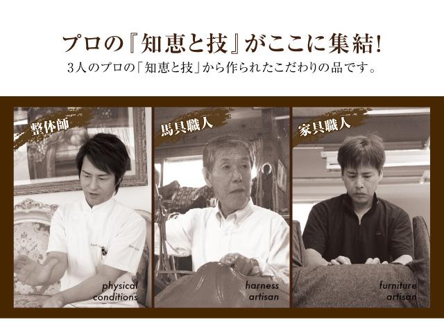 整体師・馬具職人・家具職人の3人のプロの「知恵と技」から作られたこだわりの品です。