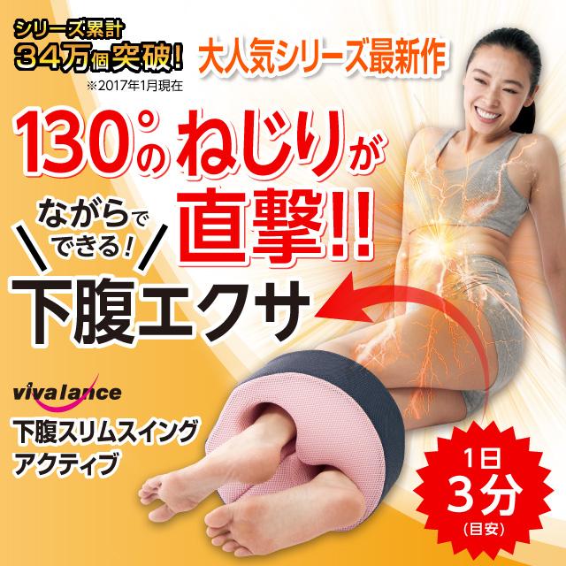 足に付けるだけでながら運動ができる下腹エクササイズ「下腹スリムスイングアクティブ」