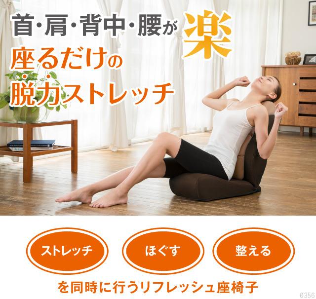 首・肩・背中・腰が楽!座るだけの脱力ストレッチチェア「骨盤ポール座椅子 NOBIIIL」