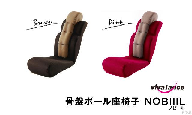 骨盤・背骨・肩甲骨・首の骨格を元に作られた座椅子