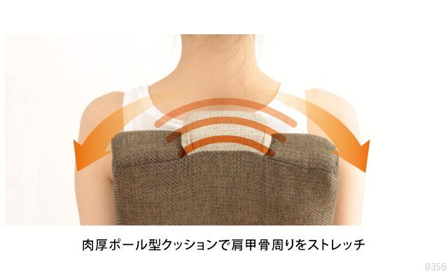 肉厚ポール型クッションで肩甲骨周りをストレッチ