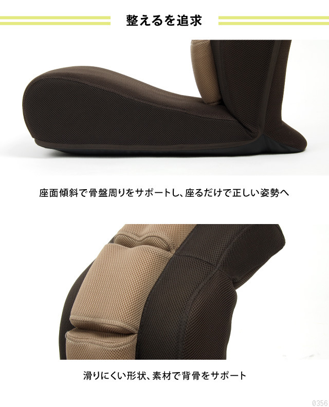 座面傾斜で骨盤まわりをサポートし、座るだけで正しい姿勢へ