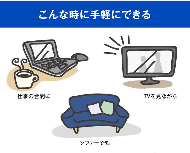 仕事の合間に・テレビを見ながら・ソファーの上で気軽におしりトレーニング