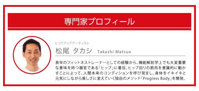 ヒップアップアーティスト「松尾 タカシ」専門家プロフィール