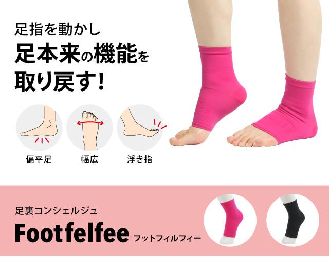 足指を動かして本来あるべき足の機能を引き出し取り戻す。目指したのは、本来持っている足の機能を使える事!