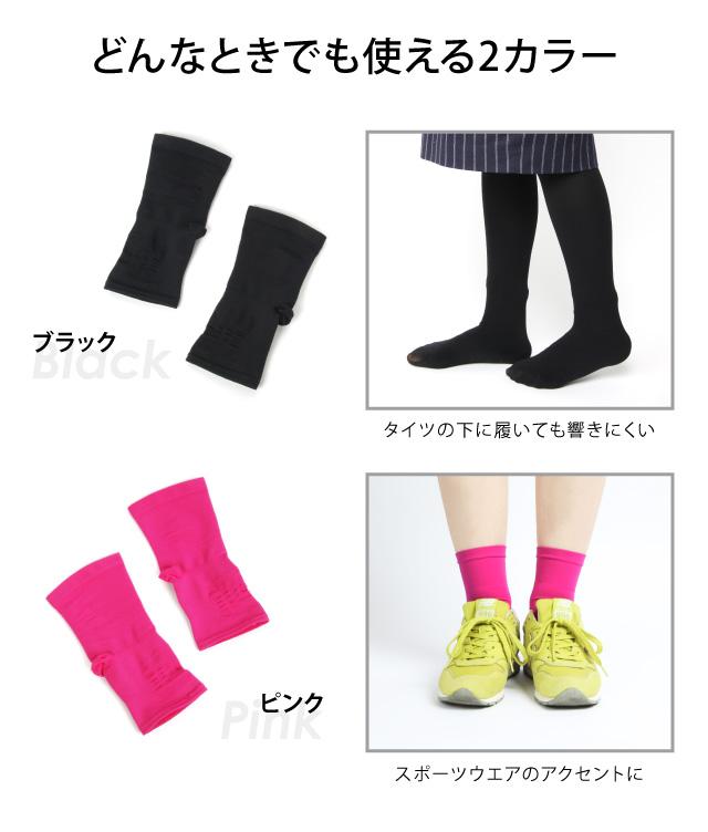 どんな時でも使える2カラー、タイツの下に履いても響きにくいブラック・スポーツウエアのアクセントにピンク