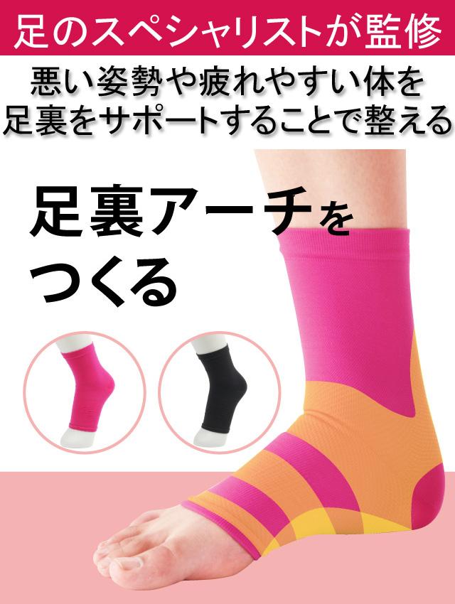 足のスペシャリストが監修、足裏をサポートし足指を使う歩行に「足裏コンシェルジュ フットフィルフィー」