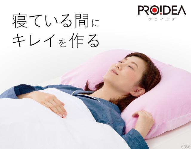 寝ている間にキレイを作る美筋ふんわり枕