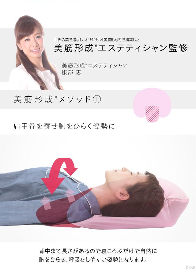 寝転ぶだけで、自然に肩甲骨を寄せ胸をひらき、呼吸しやすい姿勢になります。