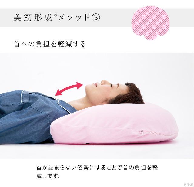 首が詰まらない姿勢にすることで首の負担を軽減します。