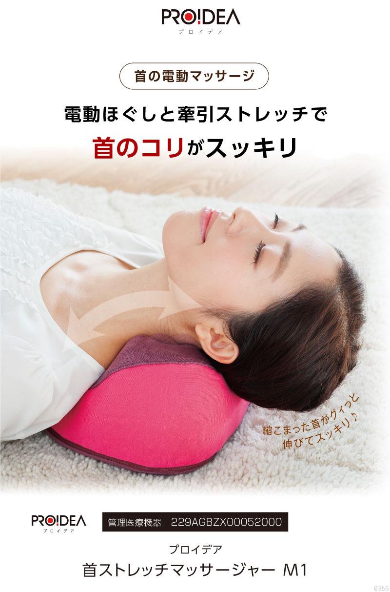 肩・首・頭の疲れに温感・首の電動マッサージ「首ストレッチマッサージャーM1」