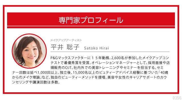 専門家プロフィール メイクアップアーティスト平井聡子 メイクアップコンテストで最優秀賞を受賞